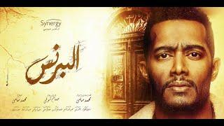 اغنية برنس من يومك - من مسلسل البرنس بطولة محمد رمضان / غناء رضا البحراوى