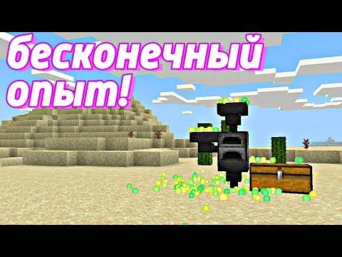 Бесконечный источник опыта! ЛУЧШИЙ ДЮП ОПЫТА! (XP) | Майнкрафт Пе 1.13 | Minecraft Bedrock Edition |