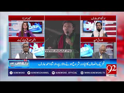 Raey Apni Apni  | 29 April 2018 | 92NewsHD