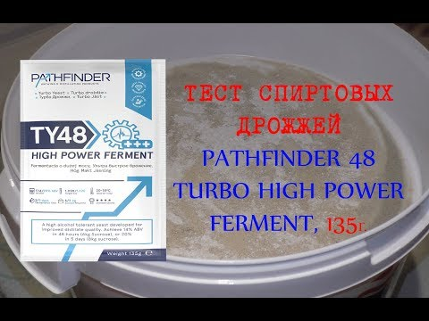 ТЕСТ СПИРТОВЫЕ ДРОЖЖИ PATHFINDER 48 TURBO HIGH POWER FERMENT, 135 г на LUXSTAHL 5