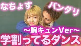 【バンダリ・なち...