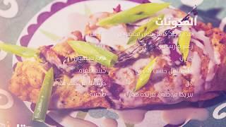 مطبخ شفيق - أفضل وأشهى طريقه لتحضير صدر دجاج - chicken breast Recipe