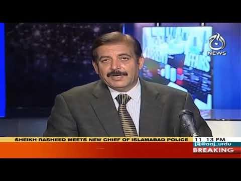 Bureau Report | 10th Jan 2021 | Aaj News