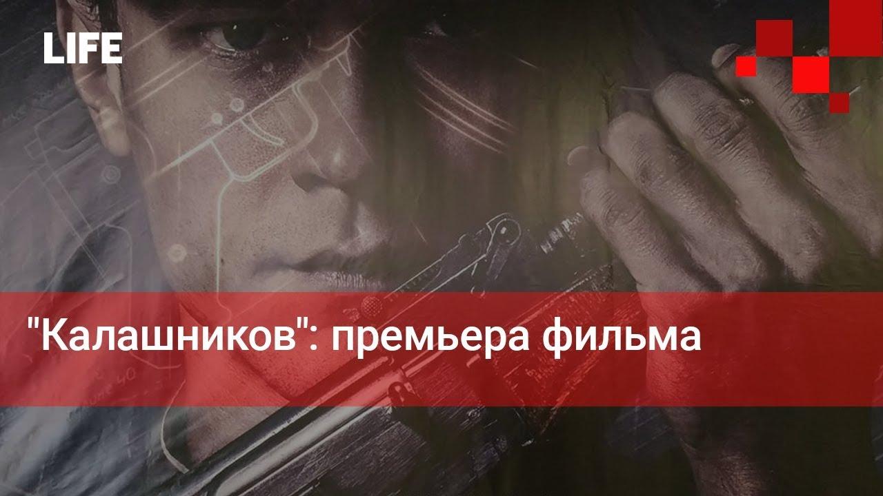 """""""Калашников"""": премьера фильма"""