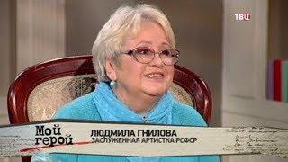 Людмила Гнилова. Мой герой