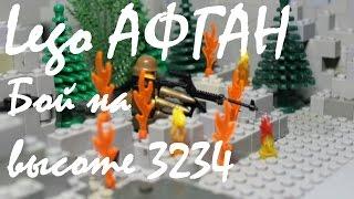 Лего АФГАН 1988 Бой на высоте 3234 #1 I Lego Afghanistan 1988 Battle for hill 3234 #1