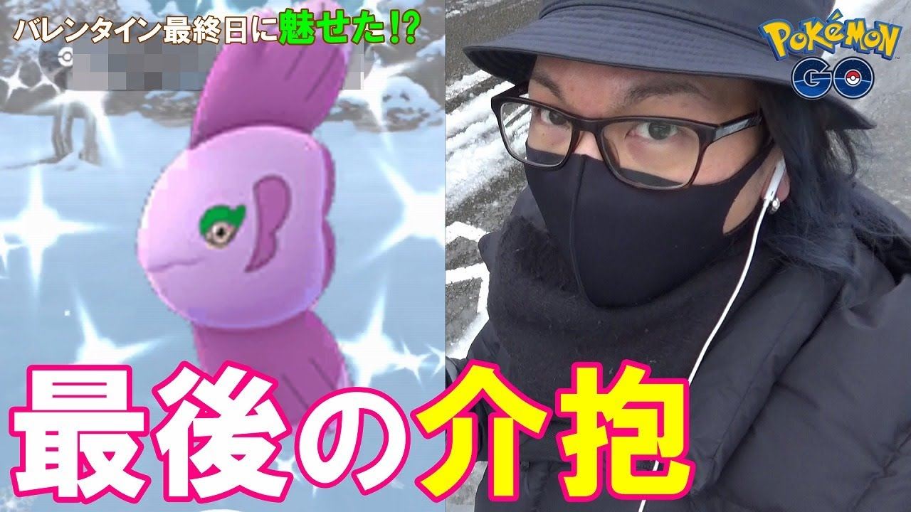 Go ママンボウ ポケモン