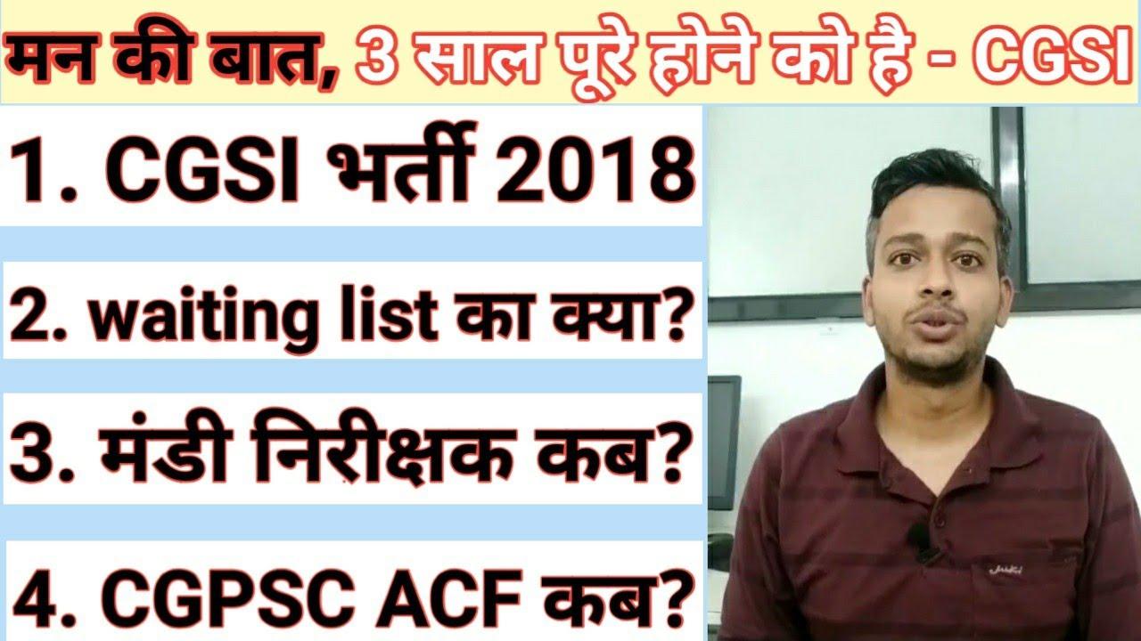 CGSI भर्ती 2018/ comments on Waiting list CG POLICE/ Mandi SI exam/ CGPSC ACF RANGER.