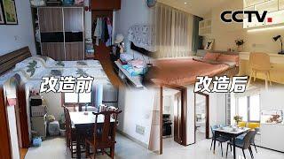 《秘密大改造》第四季 20201212| CCTV财经 - YouTube