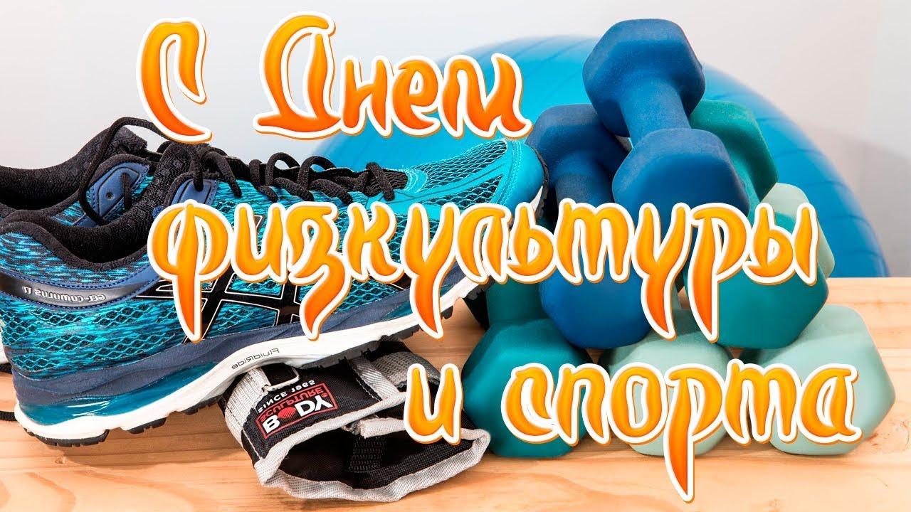 Живые, открытка ко дню физкультуры и спорта