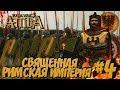 Total War Attila PG 1220 (Легенда) - Священная Римская Империя #4 Ценою всех воинов! Осада Белграда!