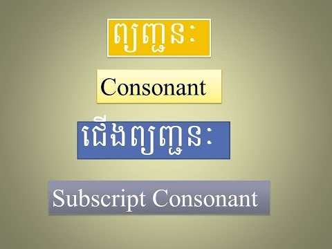 Learning Khmer Language Consonant And Subscript Consonsnt