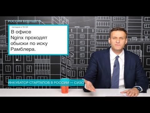 Это наша корова! Рамблер пытается отобрать миллионы у бывшего сотрудника. Навальный 2019.