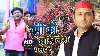 #VIDEO   यूपी को अखिलेश पसंद है   #Sanjay Lal yadav   Bhojpuri Samajwadi Song 2021