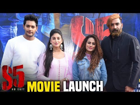 S5 No Exit Movie Launch Full Video | Tarakaratna | Avantika | Prince | ManiSharma