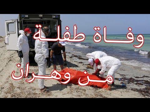 غرق قارب للحراقة بوهران والعائلات تتهم البحرية -2018 Haraga oran