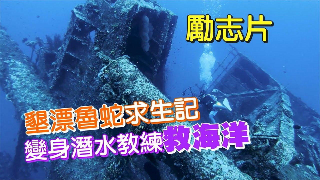 搶救海洋潛水大業(陳琦恩) 一步一腳印 20200712