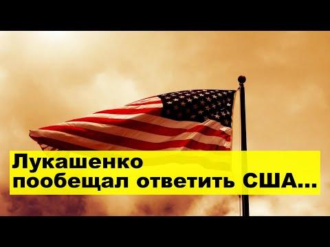 Лукашенко пообещал ответить США на размещение танков в Литве