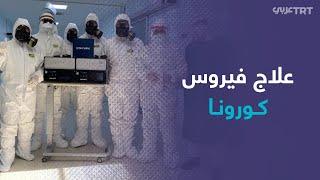 نجاح أول تجربة في العالم لعلاج مريض فيروس كورونا إشعاعياً في تركيا