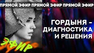 5 ПРИЗНАКОВ ГОРДЫНИ Как проявляется гордыня и техники проработки гордыни Юлия Столярова