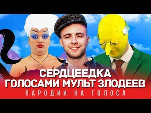 СЕРДЦЕЕДКА Голосами Мультяшных Злодеев | Егор Крид