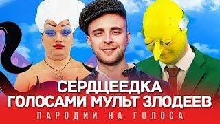 Download СЕРДЦЕЕДКА Голосами Мультяшных Злодеев | Егор Крид Mp3 and Videos