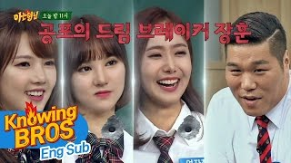[선공개] '드림 브레이커' 서장훈(Seo Jang Hoon), 여자친구(GFRIEND)에 독설 작렬! - 아는 형님(Knowing bros) 38회