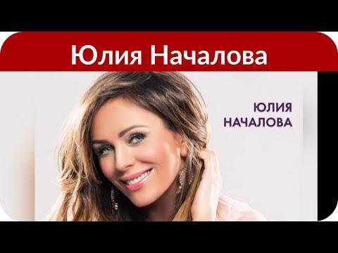 Умерла Юлия Началова :: Шоу-бизнес :: Дни.ру