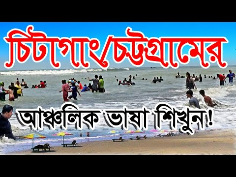 Chittagong Language Learning with general Bangla by Sayed Nuruzzaman