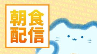 朝ごはんたべるだけ.10/20【アオイネコ / Vtuber】