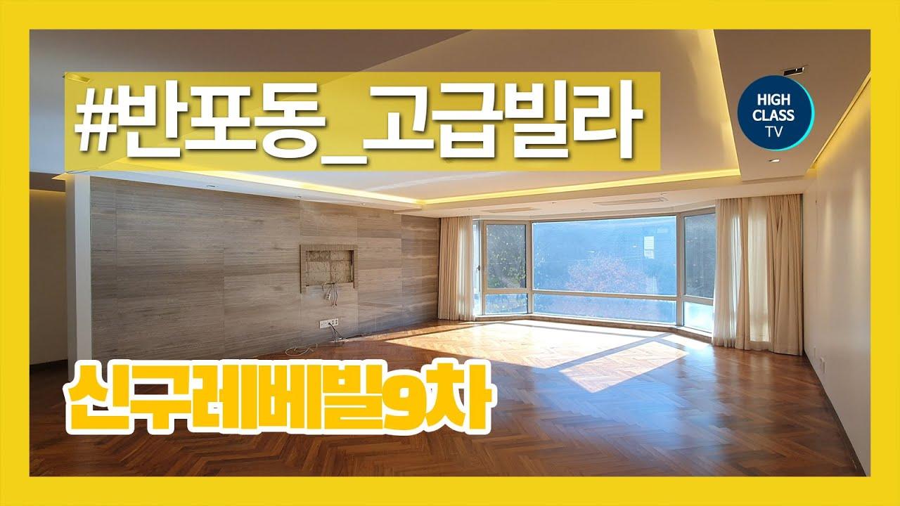 서래마을 고급빌라 반포동 신구레베빌9차 몽마르뜨공원이 내 집앞에! Korean Luxury House Tour