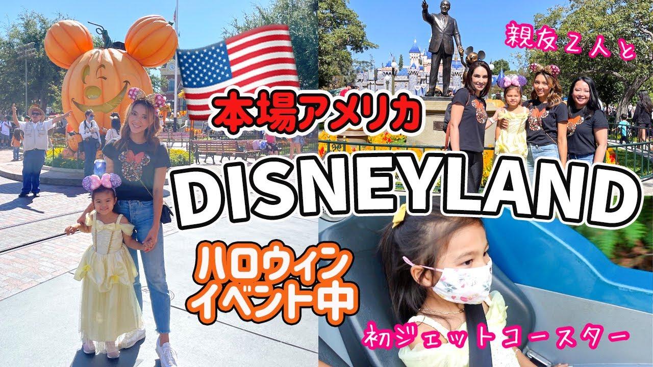 Download 【カリフォルニアディズニー】本場アメリカのディズニーランドで4歳長女初めてのジェットコースター!アメリカ子育て|3児ママ|国際結婚