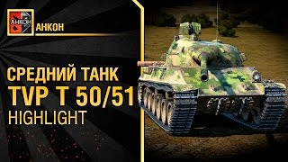Средний Танк TVP T 50/51 - Highlight от AHKOH [World of Tanks]