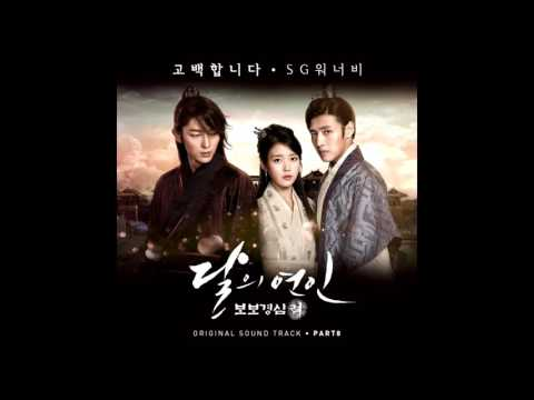 [Türkçe Altyazılı] SG Wannabe - I Confess - Moon Lovers OST