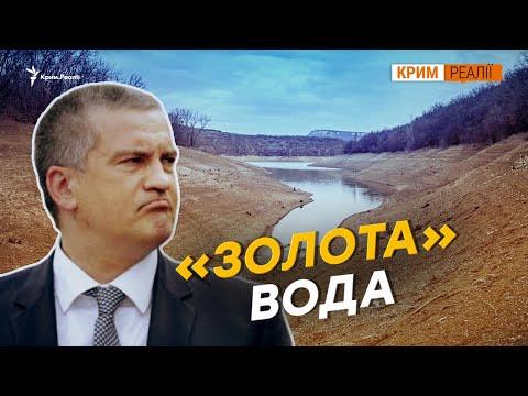 У Криму подвійний тариф на воду? | Крим.Реалії