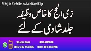 Zil Hajj Ka Wazifa Nad e Ali Jaldi Shadi K liye