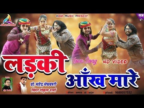 2019 का सबसे हिट पार्टी सांग || लड़की आंख मारे || Latest Rajasthani DJ Song 2019 || HD Video