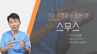 [가슴 성형] 스무스 보형물, 구형구축 확률 높다!?