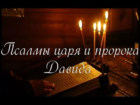 Псалтирь царя и пророка Давида на русском языке. Псалмы с 1 по 150.