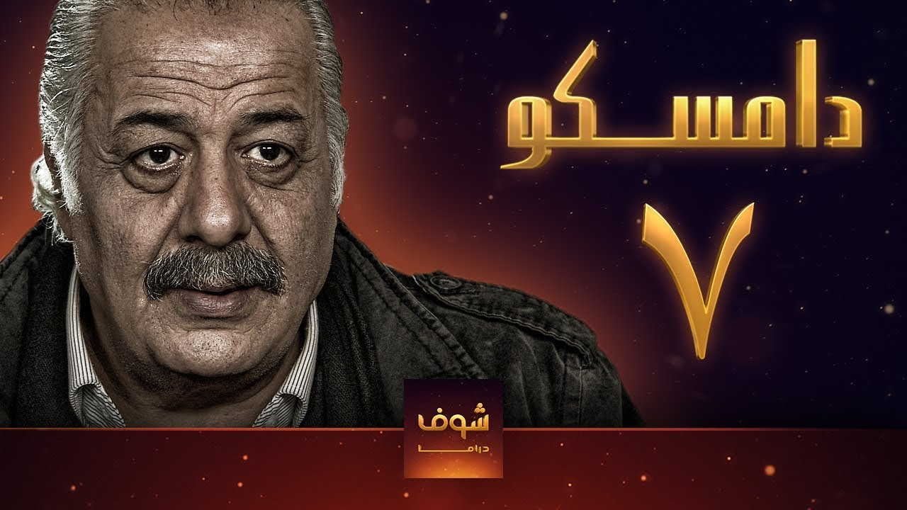 مسلسل دماسكو ـ الحلقة 7 السابعة كاملة HD | Damasco