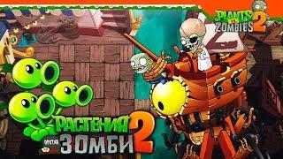 НОВЫЙ ЗОМБОСС ПИРАТ ⭐ Plants vs Zombies 2 (Растения против Зомби 2) Прохождение
