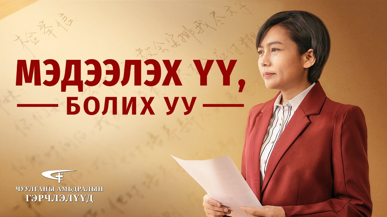 """Христэд итгэгчдийн туршлагын тухай гэрчлэл """"Мэдээлэх үү, болих уу"""" (Mонгол хэлээр)"""