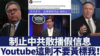 美防長:應該制止中共散播假信息|新唐人亞太電視|20200428