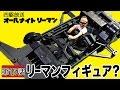 ミニ四駆放送!オールナイトリーマン/Episode15【ミニ四リーマン】