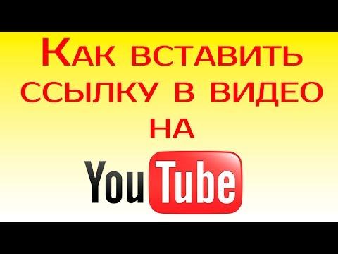 Как вставить ссылку в видео на youtube. Как вставить ссылку в ролик, сделать аннатацию