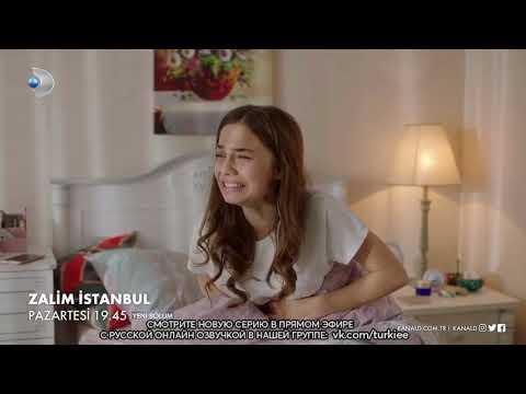 Жестокий Стамбул 7серия