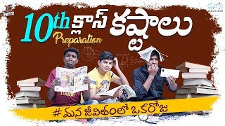 10th Class Preparation Kastalu || Tej India || Infinitum Media