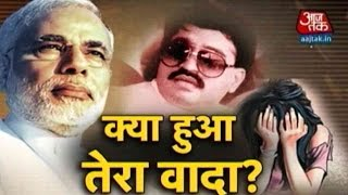 Vardaat: Modi Government's Promise To Bring Dawood Ibrahim To Justice thumbnail