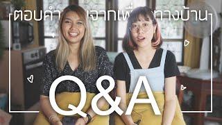 Q&A ตอบคำถามจากเพื่อนทางบ้าน | VIPS Station