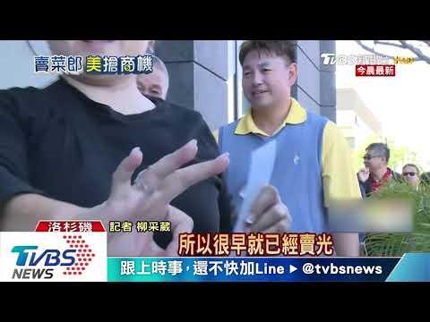 「選總統!」韓國瑜訪美早餐會 千名僑胞爆棚